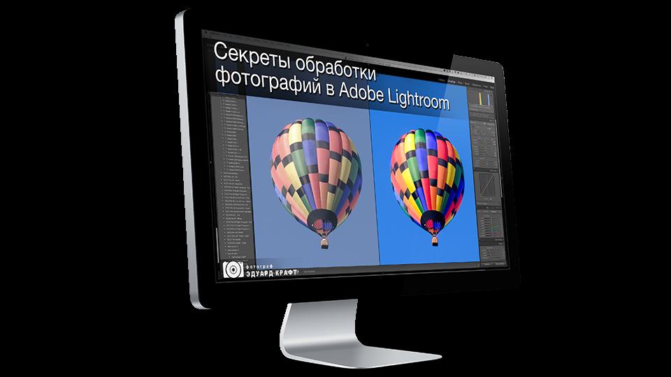Секреты обработки фотографий в Adobe Lightroom