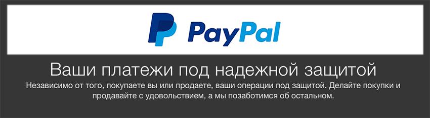 Регистрация на PayPa