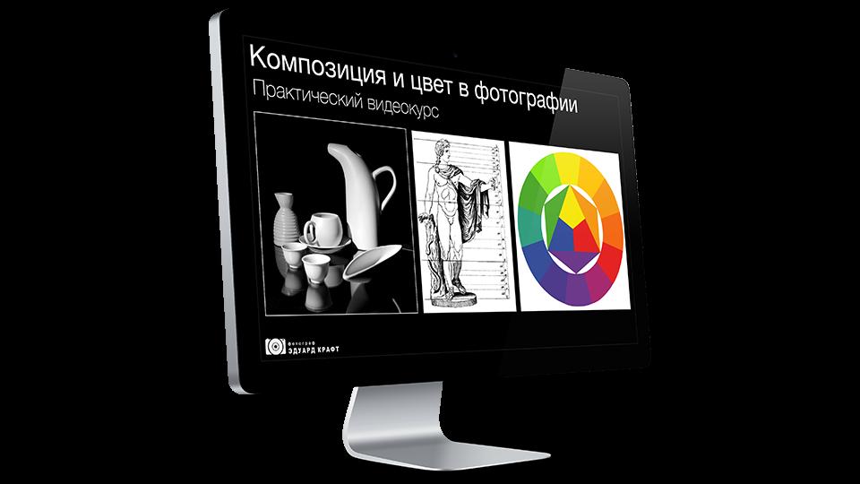 Композиция и цвет в фотографии